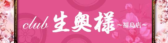 club生奥様〜福島店〜
